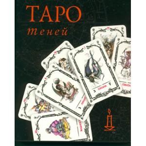Таро Теней АРКАИМ + DVD