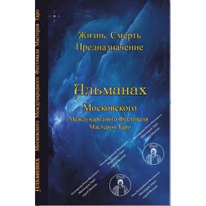 Альманах IV Московского Международного Фестиваля Мастеров Таро