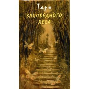 Таро Заповедного леса