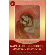 Карты сексуальности. Любовь и нежность