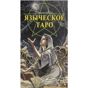 Колода Языческое Таро+ КНИГА