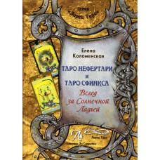 Книга Таро Нефертари и Таро Сфинкса.Вслед за солнечной ладьей
