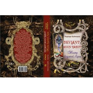 Книга Deviant Moon Tarot. Театр безумной Луны
