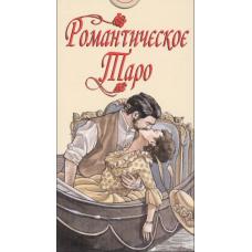 Таро Романтическое