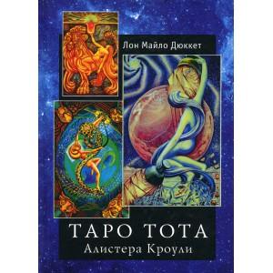 Книга Таро Тота Алистера Кроули