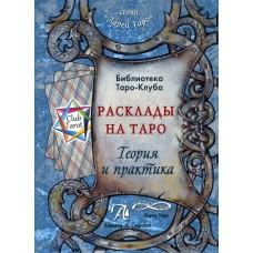 Книга Расклады на Таро. Теория и практика
