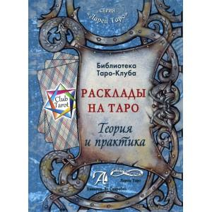 Книга Расклады на Таро.Теория и практика