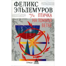 Книга Птичка на Тонкой Ветке