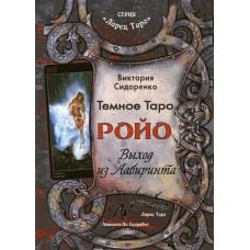 Книга Темное Таро Ройо. Выход из Лабиринта