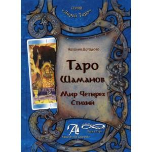 Книга Таро Шаманов. Мир Четырех Стихий