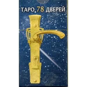 Таро 78 дверей Русская версия