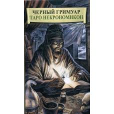 Таро Черных Гримуаров  (Таро Некромикон) Русская версия