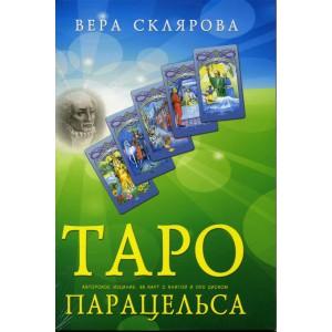 Таро Парацельса В.Скляровой (II издание)