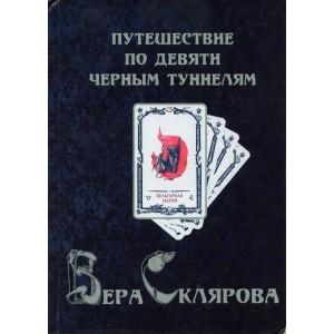 Книга Путешествие по девяти Черным Туннелям