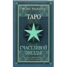 Таро Счастливой Звезды Happy Star Tarot