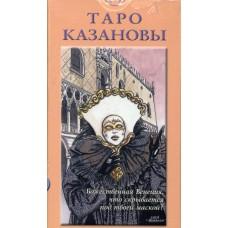 Колода Таро Казановы + КНИГА
