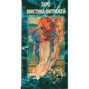 Таро Мистика витражей