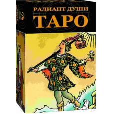 РАДИАНТ ДУШИ ТАРО