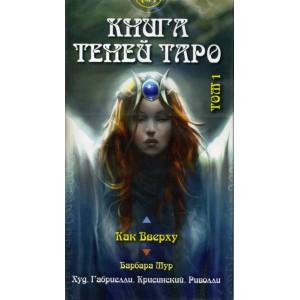 Таро Книга Теней (Том 1)