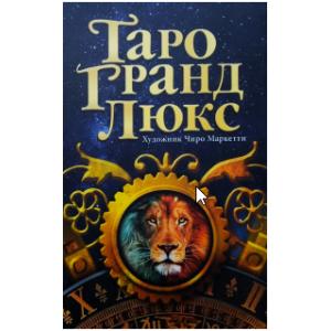 Таро Гранд Люкс (Tarot Grand Luxe)