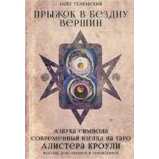 Книга Прыжок в бездну вершин. Азбука символа. Современный взгляд на Таро Алистера Кроули