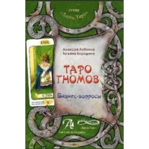 Книга Таро Гномов. Том 1. Бизнес вопросы.