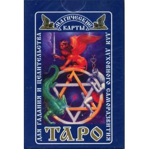 Русское Таро - Магические карты