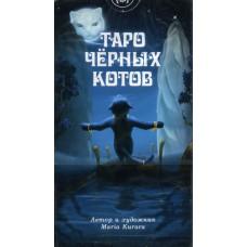 Таро Черных Котов