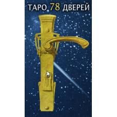 Таро 78 дверей (LoScarabeo)