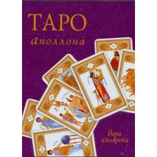 Таро Апполона