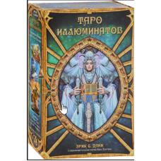 Таро Иллюминатов