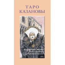 Таро Казановы Русская версия