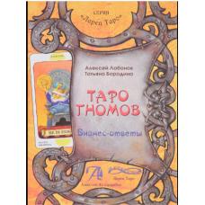 Книга Таро Гномов. Том 2. Бизнес-Ответы