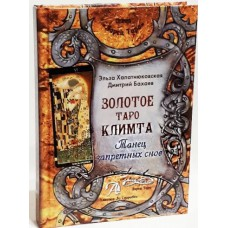 "Колода ""Золотое Таро Климта"" + КНИГА"