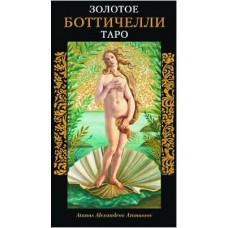 Золотое Таро Боттичелли