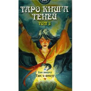 Таро Книга Теней (Том 2)
