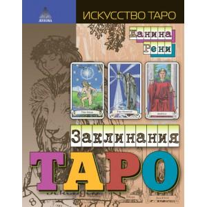 Книга Заклинания Таро