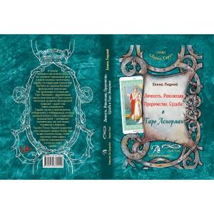 Книга Личность. Революция. Пророчество. Судьба в Таро Ленорман
