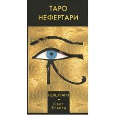 Колода Таро Нефертари+Книга