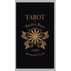 Таро 12 Лучей Tarot of the Twelve Rays