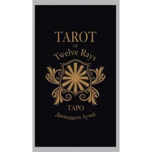 Таро 12 Лучей Tarot of the Twelve Rays