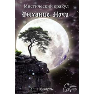 Мистический Оракул Дыхание Ночи - Mystical Oracle Breath of The Night