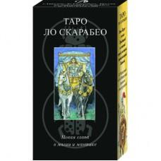 Таро Ло скарабео Русская версия