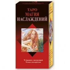 Таро Магия наслаждения Русская версия