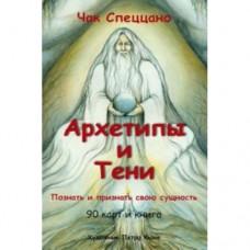 Архетипы и Тени