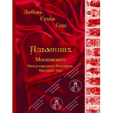 Альманах II Московского Международного Фестиваля Мастеров Таро