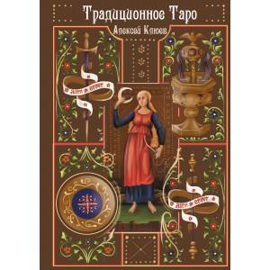 Книга Традиционное Таро