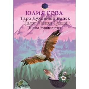 Книга Vision Quest Tarot. Таро духовный поиск
