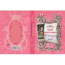 Книга Таро Николетта Чекколи