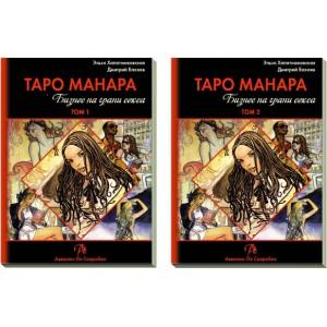 Книга Таро Манара двухтомник